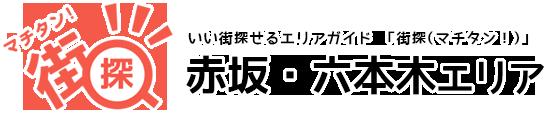 エリアガイド街探(マチタン!)赤坂・六本木エリア