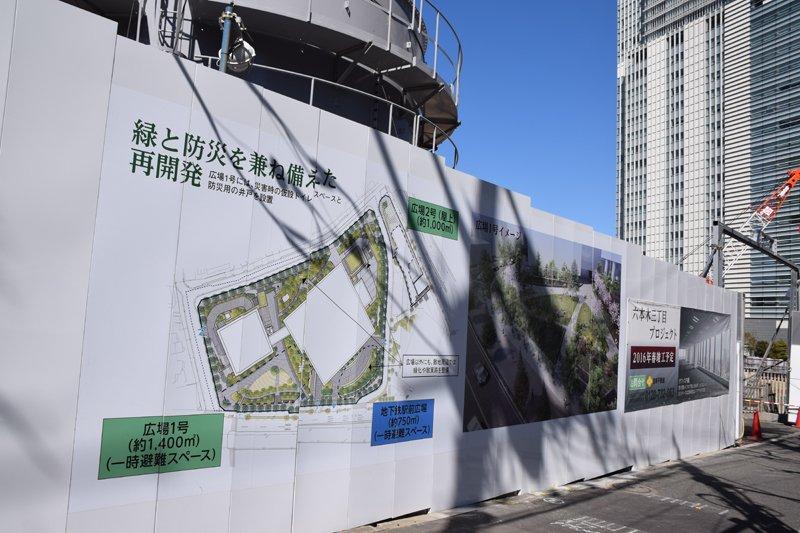 「六本木三丁目東地区市街地再開発」の工事現場