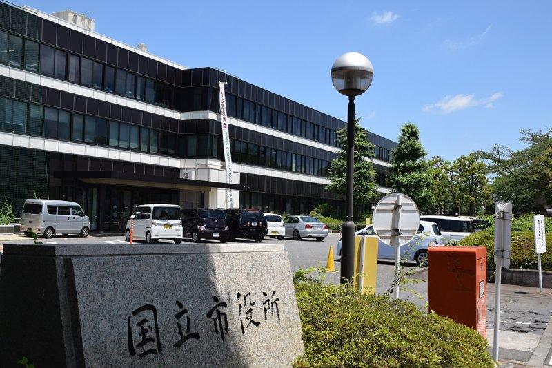 「国立市役所(東京都国立市富士見台2-47-1)」の画像検索結果