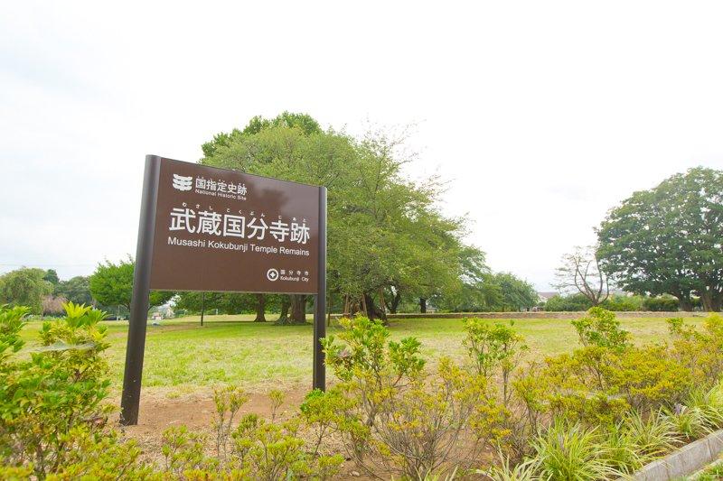 武蔵国分寺跡