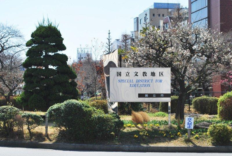 「国立」駅南口ロータリー