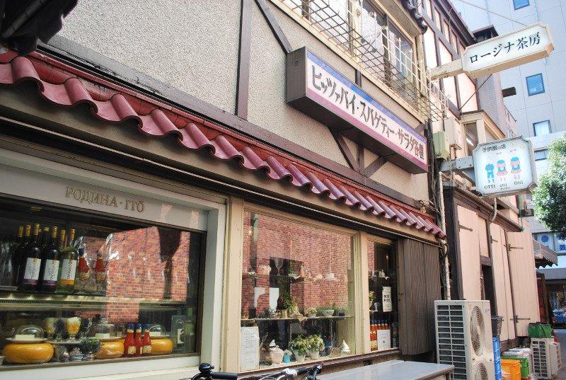 1953年創業の「ロージナ茶房」