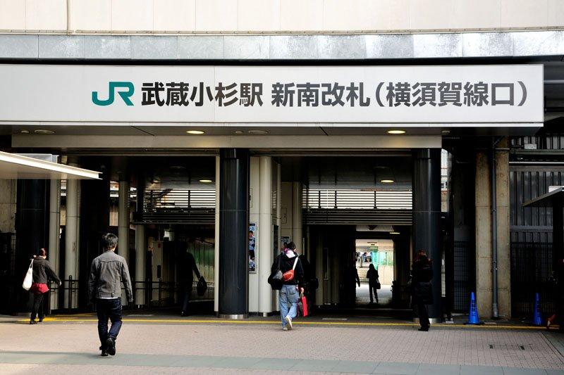 JR横須賀線武蔵小杉駅