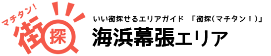 エリアガイド街探(マチタン!)海浜幕張エリア