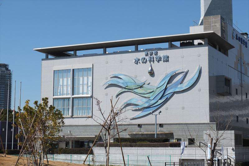 身近な水について詳しくわかる「東京都 水の科学館」
