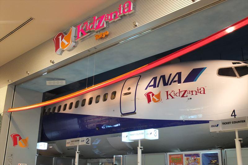 「アーバンドック ららぽーと豊洲」3階にある「キッザニア東京」