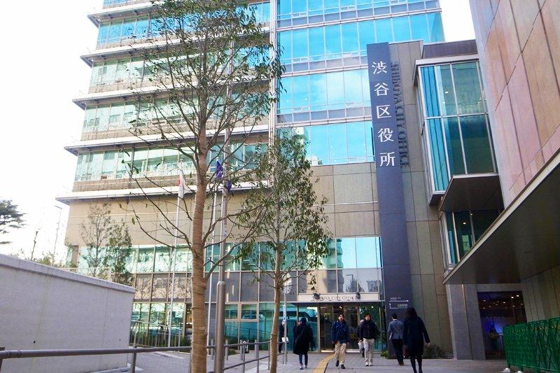 「渋谷区役所」の新しい庁舎