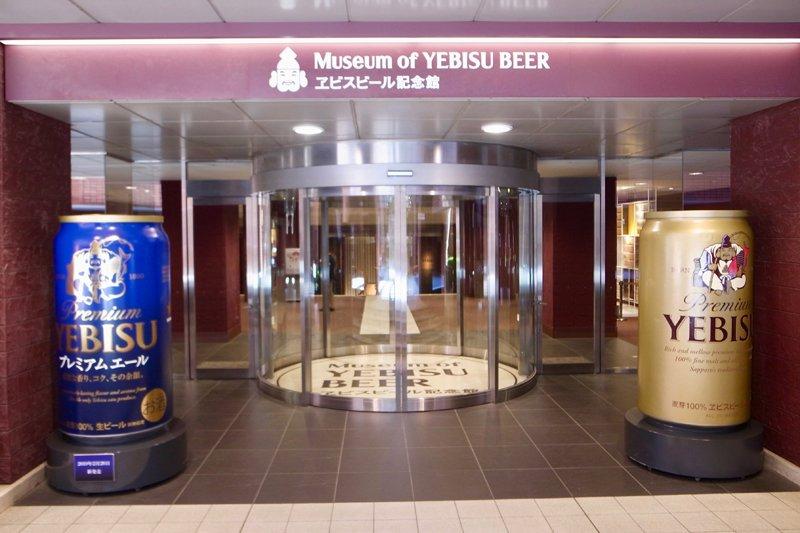 「ヱビスビール記念館」