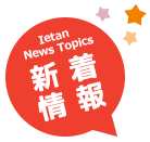 新着情報 Ietan News Topics