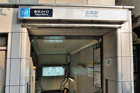 「広尾」駅