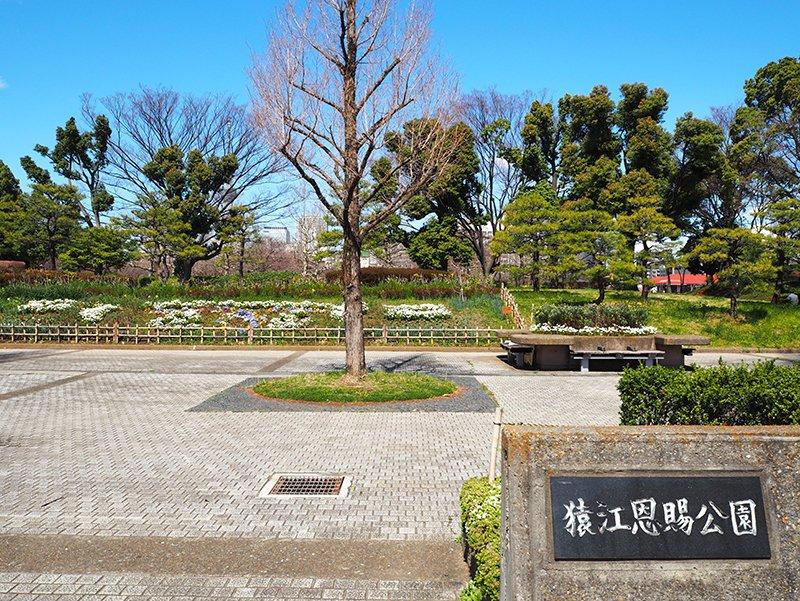 猿江恩賜公園(さるえおんしこうえん)