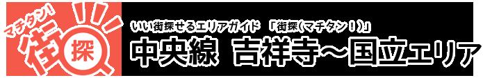 エリアガイド街探(マチタン!)中央線 吉祥寺~国立エリア
