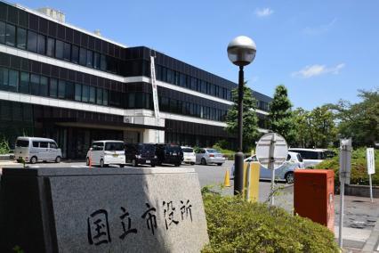 国立市役所