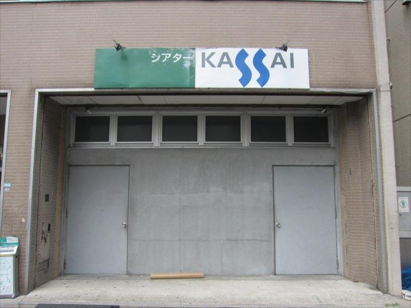 小劇場の「シアターKASSAI」