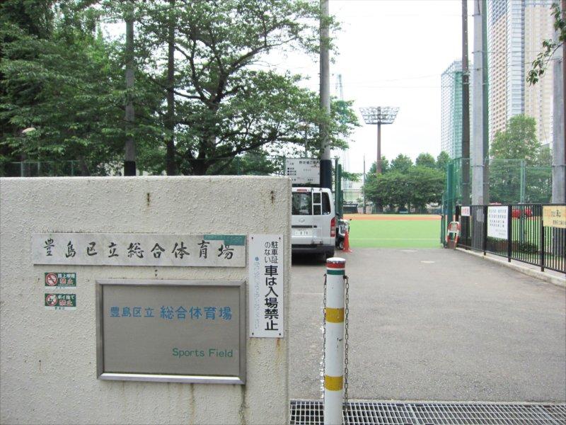 さまざま設備がある「豊島区立総合体育場」
