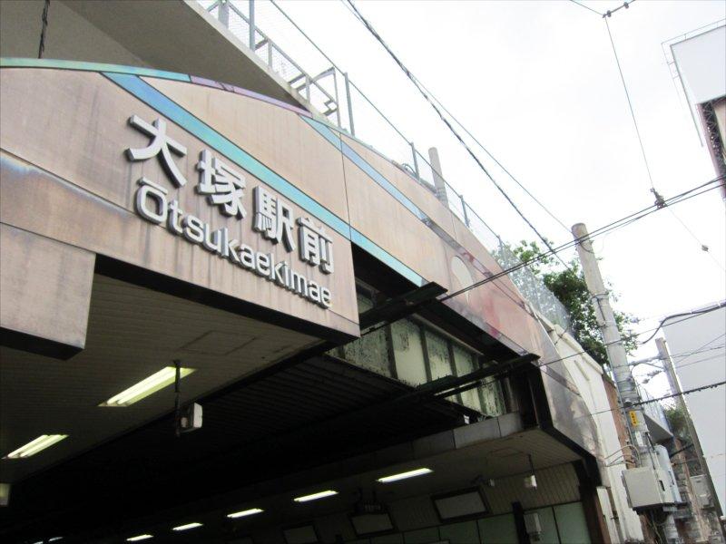 「大塚駅前」停留場