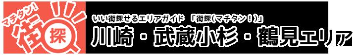 エリアガイド街探(マチタン!)川崎・武蔵小杉・鶴見エリア