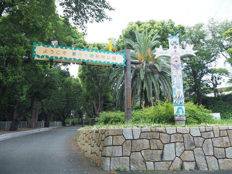夢見 が 崎 動物園 夢見ヶ崎動物公園の営業案内や地図アクセス情報|動物園・水族館特集
