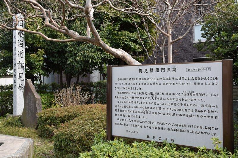鶴見川橋西側の「鶴見橋関門旧跡」