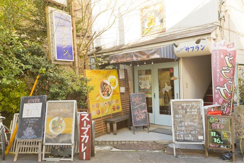 Syukur(シュクル)武蔵小杉店
