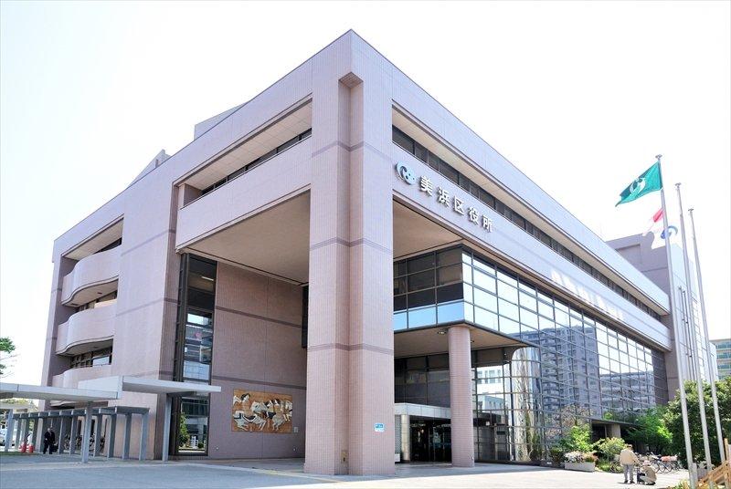千葉市美浜区役所