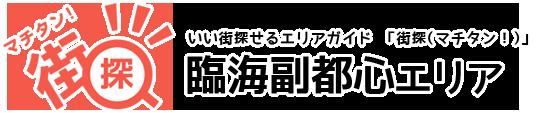 エリアガイド街探(マチタン!)臨海副都心エリア