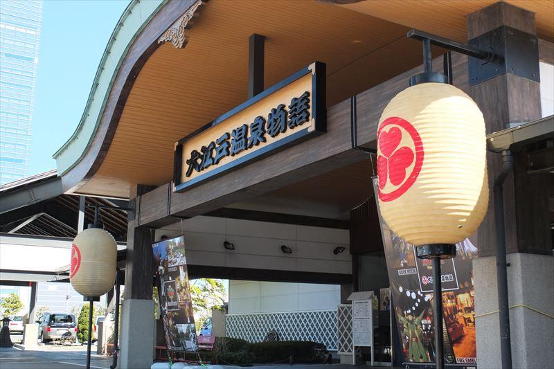 買い物も食事も楽しめる「大江戸温泉物語」
