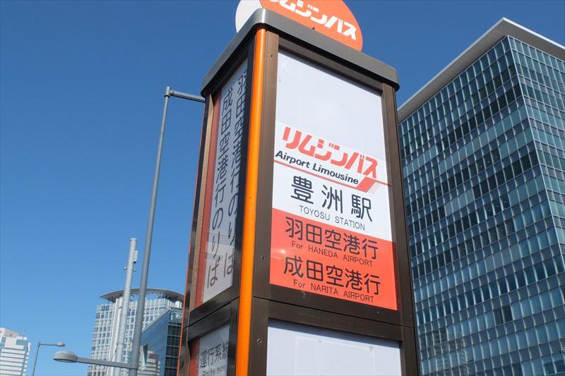 「豊洲」駅前にあるリムジンバスのバス停