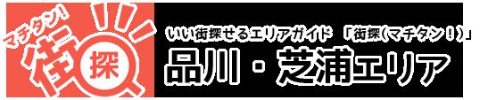 エリアガイド街探(マチタン!)品川・芝浦エリア