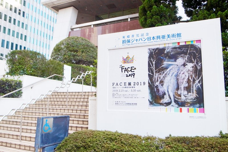 「東郷青児記念 損保ジャパン日本興亜美術館」