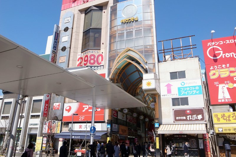 「中野サンモール商店街」入口