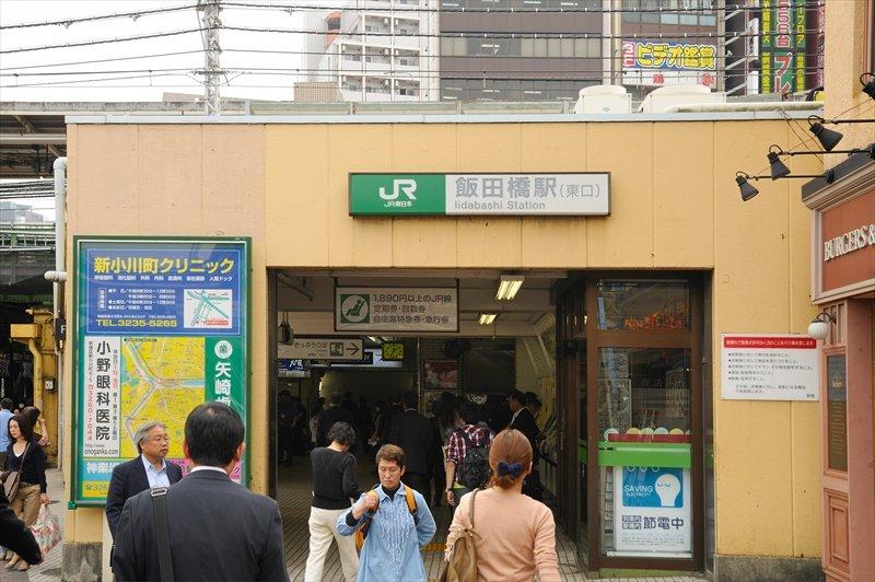 「飯田橋」駅