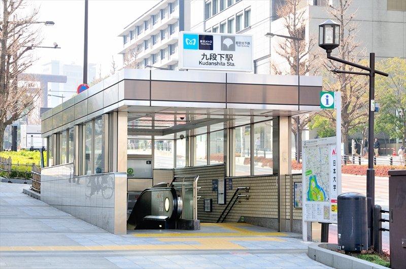 「九段下」駅